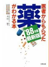 1988年薬がわかる本
